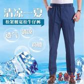 夏季薄款中年男士鬆緊腰牛仔褲爸爸高腰老人男褲中老年長褲子寬鬆 BT3535【花貓女王】