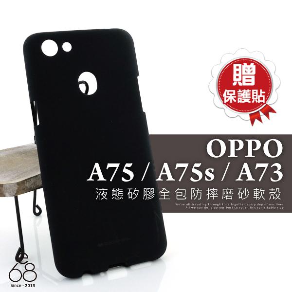 贈貼 液態 OPPO A75 / A75s / A73 共用 手機殼 矽膠 Mercury 保護套 防摔 軟殼 手機套 質感優