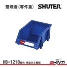 SHUTER 樹德 HB-1218 耐衝擊分類置物整理盒 零件盒 【亮點OA】121寬 x 180深 x 84高mm