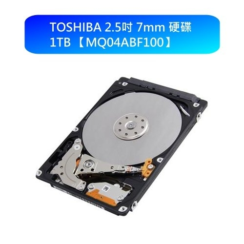 TOSHIBA 硬碟 【MQ04ABF100】 7mm 薄款筆電用 2.5吋 5400轉 1TB 新風尚潮流
