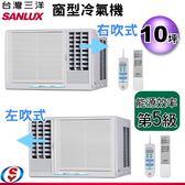 【信源】10坪【SANLUX 三洋 窗型冷氣機】《SA-L63FE/SA-R63FE》不含安裝