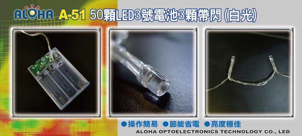 led聖誕燈 聖誕節 尾牙表演 50顆LED燈串3號電池*3顆帶閃-白光 (A-51)