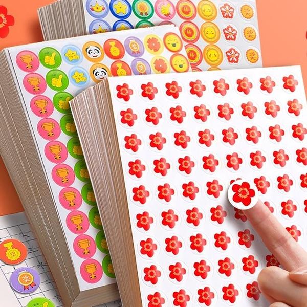 好寶寶奬勵貼紙 紀錄貼紙 可愛貼紙 幼兒園 點數貼紙