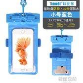 特比樂21H水下拍照手機防水袋潛水套觸屏游泳通用蘋果67plus華W  韓語空間