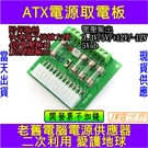 ATX電源供應器取出板 快速端子座 [電世界51-22] 成品