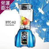SUPER MUM 專業營養調理機BTC-A2【免運直出】