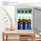 車載冰箱迷你小型家用 母乳化妝品藥品冷藏宿舍冷暖單門式10LAQ 有緣生活館