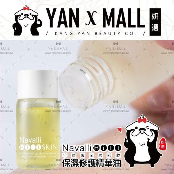 NH專業彩妝 Navalli Hill 保濕修護精華油 (45ml/瓶) ❤️ 妍選