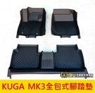 FORD福特【KUGA MK3全包式腳踏...