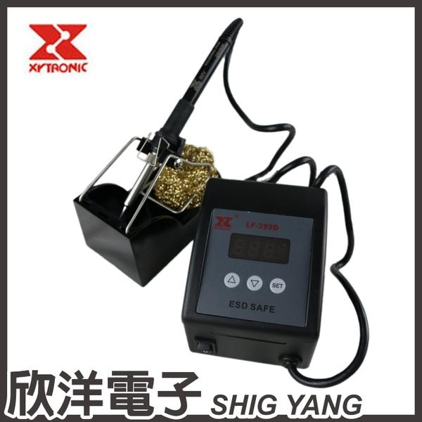 XYTRONIC 賽威樂 控溫烙鐵/溫控烙鐵 220V (LF-399D)