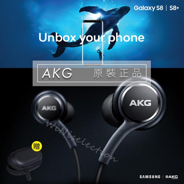 Samsung AKG S8+ 三星原廠入耳式耳機 UHQA高音質 Galaxy S8/S8+  C9 Pro S7 A7 Note 5 Note 4 S6 S6 Edge   [ WiNi ]