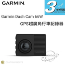 【愛車族】GARMIN DASH CAM 66W 180度廣角行車記錄器(1440P)+16G記憶卡 三年保固