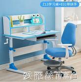兒童學習桌椅套裝可升降桌子書桌書柜組合男女孩家用小學生寫字臺 愛麗絲精品igo