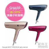 【配件王】日本代購 SHARP 夏普 IB-HP9 負離子吹風機 三色 大風量速乾 冷溫 除臭 除靜電