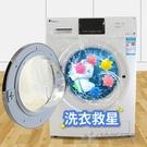【珍昕】【5入組】魔力去汙清潔洗衣球(直徑約5cm)/清潔球/洗衣球/去汙球