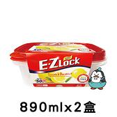 樂扣樂扣 EZ Lock密封保鮮盒890ml (2入) : LOCK&LOCK