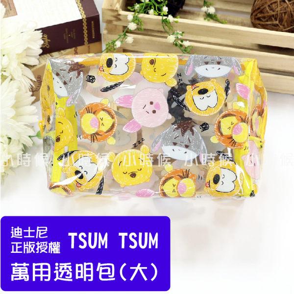 ☆小時候創意屋☆ 迪士尼 正版授權 維尼好友 TSUM TSUM 萬用 透明包 (大) 收納包 化妝包 防水包
