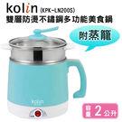 可超商取貨【Kolin歌林】雙層防燙不鏽鋼多功能美食鍋(KPK-LN200S)
