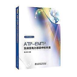 簡體書-十日到貨 R3Y【研究生教材 ATP-EMTP及其在電力系統中的應用】 9787512393271 中國電力出
