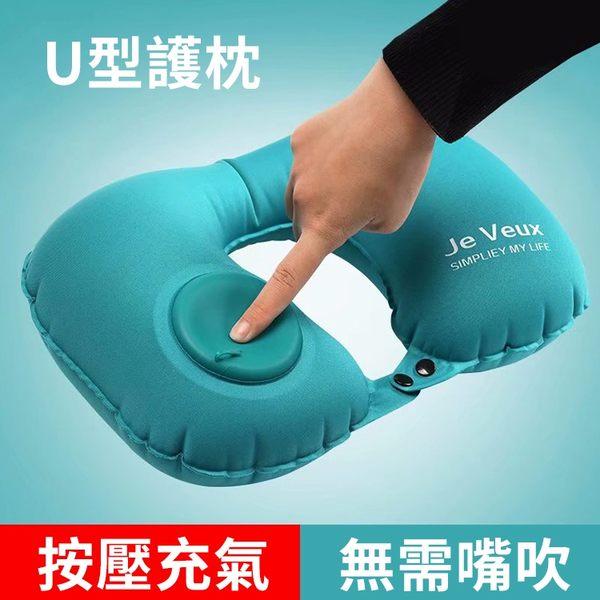 U型充氣頸枕 收納袋 按壓充氣 U型枕 充氣枕  護頸枕 超輕量 旅行枕 枕頭 汽車頸枕 辦公室 午休枕