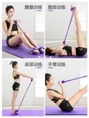 拉力器腳蹬拉力器仰臥起坐輔助健身器材家用拉力繩男女減腰瘦肚子彈力繩 伊莎公主