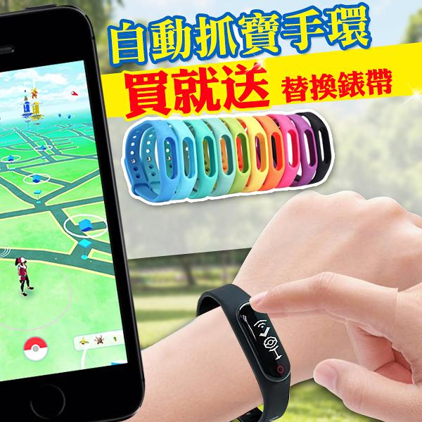 自動抓寶手環 寶可夢 再送充電線+4組替換帶 限定版 Brook 原廠保固 Pokemon GO(W94-0018)