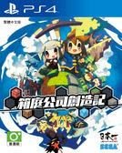 PS4 箱庭公司創造記(中文版)