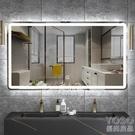 浴室鏡 衛生間鏡子led浴室鏡帶燈壁掛防霧廁所發光鏡洗手智能簡約觸摸屏 快速出貨