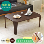 《HOPMA》達克多角型和室桌胡桃木