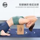 瑜伽轉 伽典軟木瑜伽磚女正品高密度兒童跳舞蹈瑜珈壓腿練功專用磚塊練功