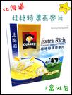 ❤北海道❤桂格❤特濃燕麥片❤42g x 48包❤麥片 牛奶 燕麥 QUAKER❤