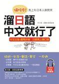 偷吃步!溜日語,中文就行了:馬上和日本人聊開來(附MP3)