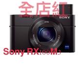 [ 全店紅 ] SONY RX100III(RX100 M3) 大光圈WiFi類單公司貨