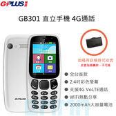 【送皮套+指環支架】G-Plus GB301 相機版 2.4吋 4G VoLTE 通話 2000mAh大電量 熱點分享 直立 手機