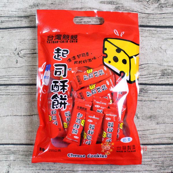 親親_起司酥餅250g【0216零食團購】4713282776964