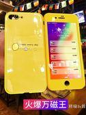 蘋果7plus手機殼iphone8玻璃7p萬磁王潮牌8plus新款全包防摔女款七八超薄個性創意i8磁吸網紅小清新