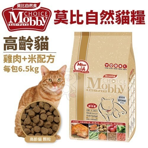 『寵喵樂旗艦店』【含運】莫比Mobby《高齡貓-雞肉+米配方》6.5磅/包 貓飼料