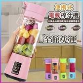 現貨 榨汁機USB充電式隨身果汁杯 6葉刀頭 行動榨汁機 行動鮮汁機 隨行果汁機