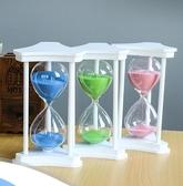 沙漏 時間沙漏計時器30/45/60分鐘兒童擺件創意家居裝飾品生日禮物男女【全館免運】