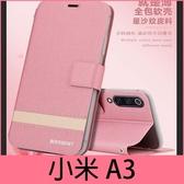【萌萌噠】Xiaomi 小米 A3 炫彩時尚潮流 星沙紋全包軟殼側翻皮套 支架 雙向磁扣 手機套 皮套