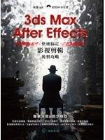 二手書博民逛書店《3ds Max+ After Effects 快速搞定影視剪輯