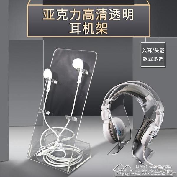 快速出貨 耳機架展示架入耳式耳機支架U型頭戴式耳機架陳列掛架 【2021新年鉅惠】