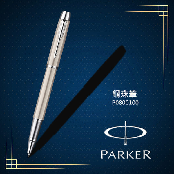 派克 PARKER IM 經典高尚系列 鋼桿白夾 鋼珠筆 P0800100