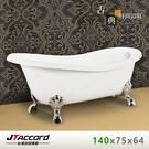 【台灣吉田】820-140 古典造型貴妃獨立浴缸