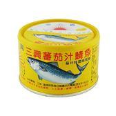 三興蕃茄汁鯖魚 230g