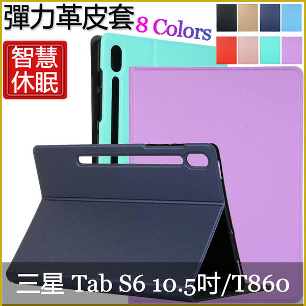 純色彈力皮 三星 Galaxy Tab S6 10.5吋 T860 T865 平板皮套 防摔 兩折支架 隱形磁吸 全包邊 軟殼 保護套