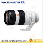 SONY G Master FE 100-400mm F4.5-5.6 GM OSS 公司貨 SEL100400GM G Master系列 望遠 AR 鍍膜 防滴