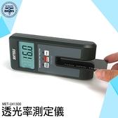 便攜式透光率測試儀 省電 操作簡單 塑料板材片材液體 三種透光率探測頭MET-LH1300 反射率儀 測光儀