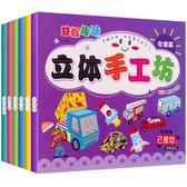 兒童手工diy 兒童立體折紙書diy手工制作幼兒園3-6歲寶寶4益智力剪紙材料7玩具 玫瑰女孩