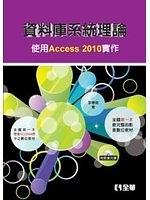 二手書博民逛書店《資料庫系統理論-使用Access 2010實作(附影音光碟)》